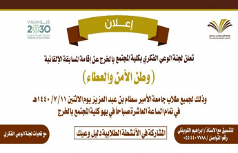 Community College of al-Kharj launches the poetry reading contest entitled 'Land of Safety and Bestowment'