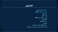 A Workshop on the language of PHP in ACC (Women Section)