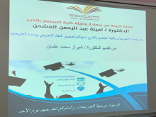 Alumni Unit Organizes an Introductory Meeting