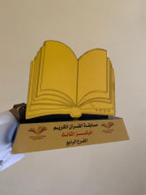 ACC Enters in the Glorious Qur'an and Prophetic Sunnah Contest